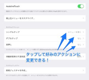 AssistiveTouch さらに便利にする設定
