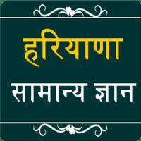 Haryana G.K