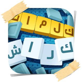 تحميل لعبة كلمات كراش لعبة تسلية وتحدي من زيتونة للموبايل