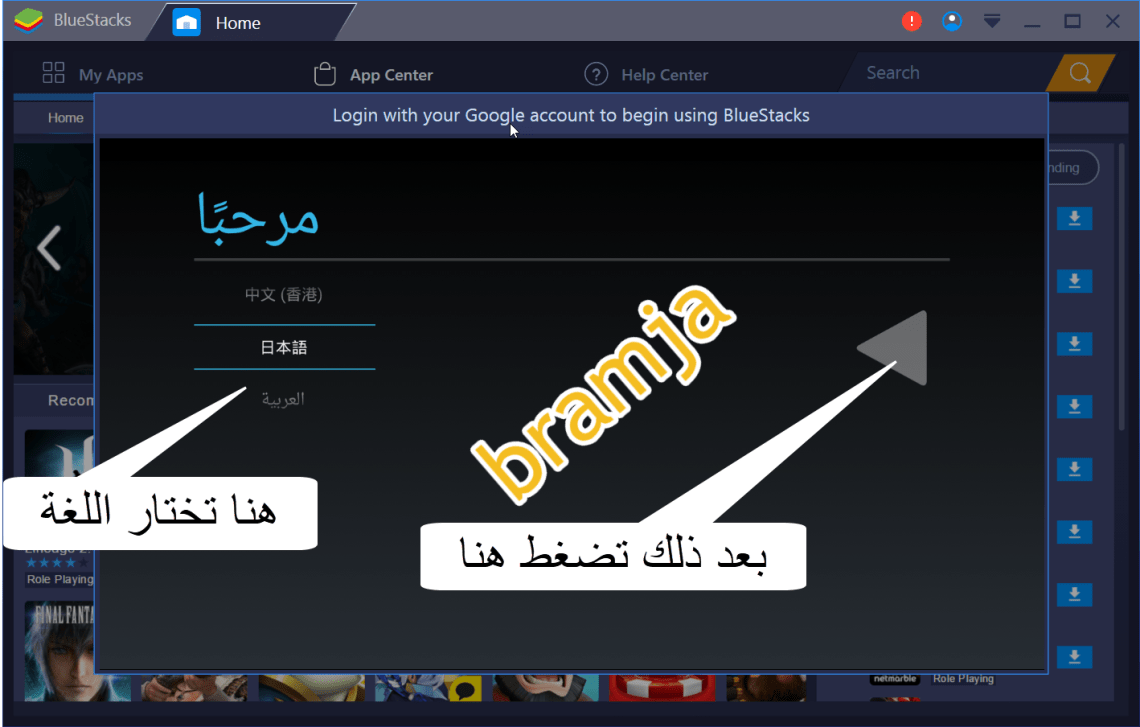 تحميل برنامج بلوستاك 3 عربي لويندوز (7/8/10) كامل مجانا 2018