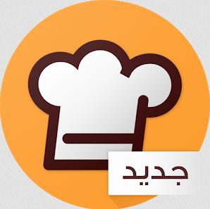 تحميل تطبيق وصفات الطبخ وطريقة طهيها للاندرويد مجانا