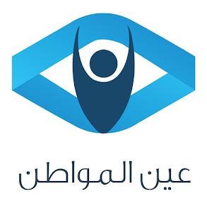 تحميل تطبيق عين المواطن سوريا للايفون مجانا