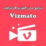 تحميل برنامج Vizmato