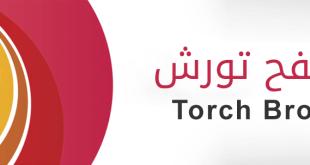 تحميل متصفح Torch Browser