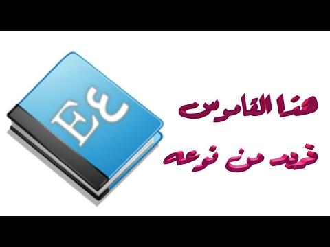تنزيل قاموس q dictionary