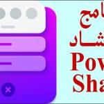 نتيجة بحث الصور عن برنامج Power Shade