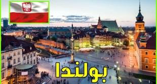 نتيجة بحث الصور عن بولندا