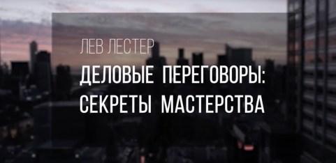 """Онлайн-курс Льва Лестера """"Деловые переговоры"""""""