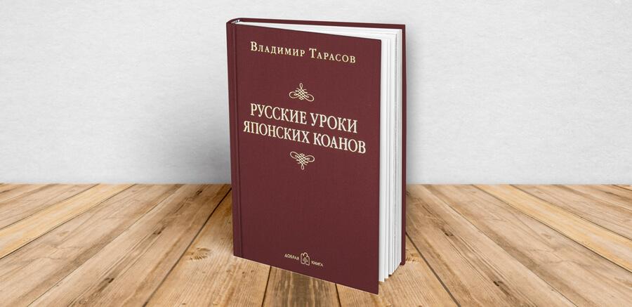 владимир тарасов русские уроки японских коанов