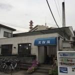 立川駅から近い銭湯、美保湯を紹介します!