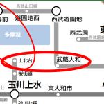 多摩モノレール上北台駅から西武線への乗り継ぎ方法を紹介します!