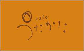 カフェ ショップカードデザイン
