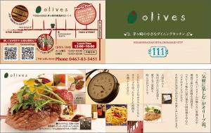 湘南茅ヶ崎Olieves飲食店二つ折りショップカード