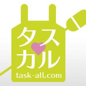 ブランドロゴデザイン:家事代行サービス 株式会社タスカル様