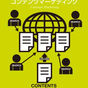 起業してからの最初の一歩。顧客に求められるコンテンツを作ろう。