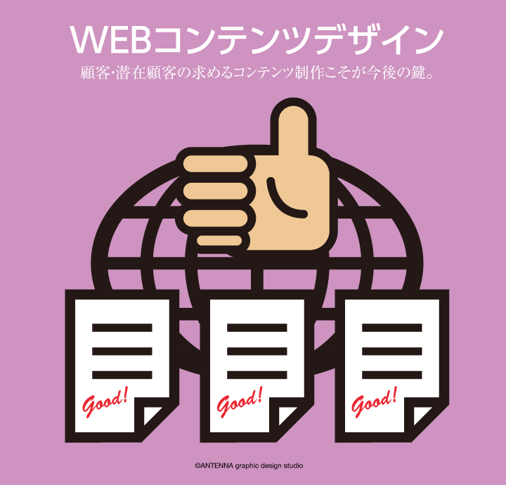 WEBコンテンツデザイン