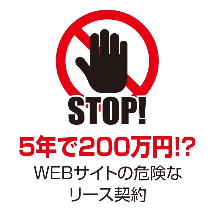 WEBサイトの危険なリース契約