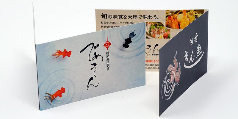 湘南鵠沼でめきん様二つ折ショップカード