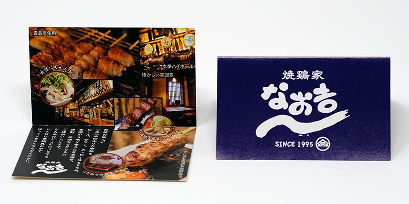 湘南藤沢なお吉様二つ折ショップカード