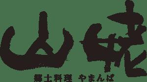 郷土料理 山姥 ロゴデザイン