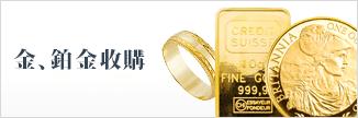 金、鉑金收購的指南