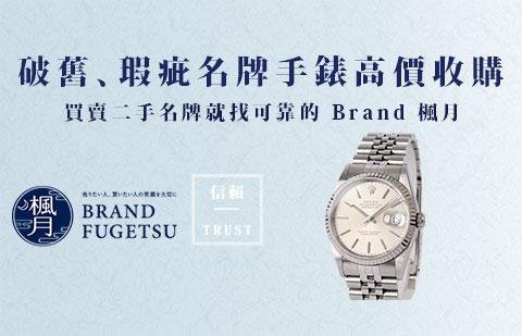 破舊、瑕疵名牌手錶收購指南