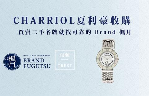 二手CHARRIOL 夏利豪手錶收購指南