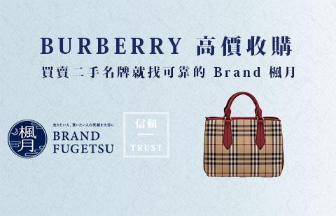 BURBERRY的收購指南