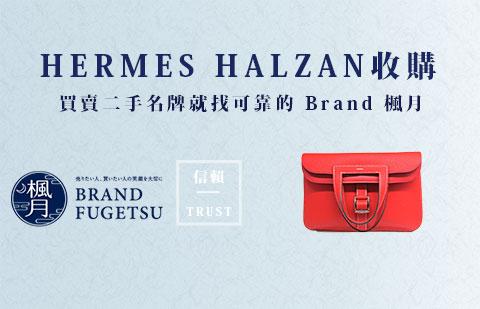 HERMES 愛馬仕 HALZAN 系列的二手收購