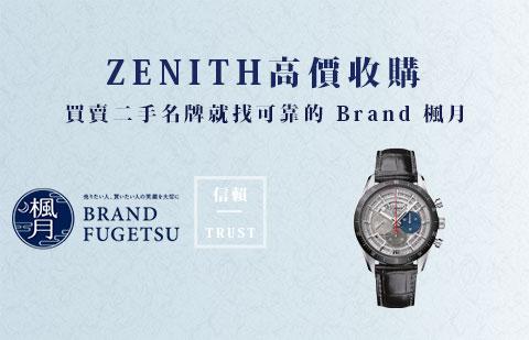 二手ZENITH 真力時腕錶收購指南