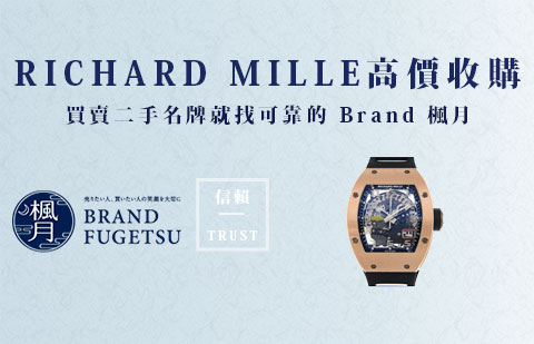 二手RICHARD MILLE腕錶收購