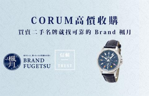二手CORUM 崑崙錶腕錶收購