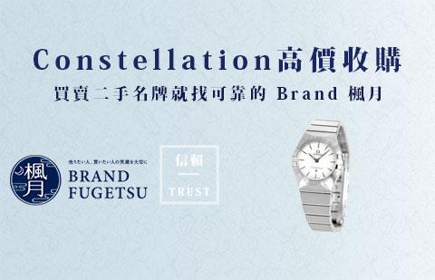 二手OMEGA 歐米茄 CONSTELLATION 星座系列腕錶收購