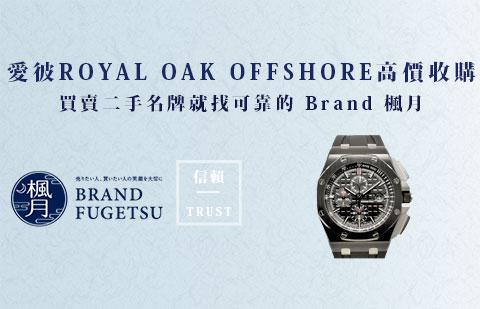 二手ROYAL OAK OFFSHORE 皇家橡樹離岸型系列腕錶收購