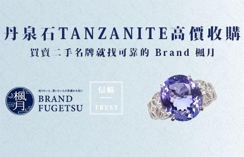 二手丹泉石(TANZANITE)收購