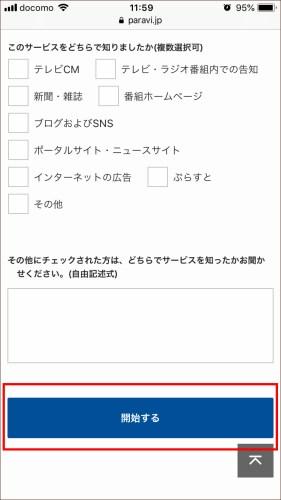 paravi 登録方法 スマホ iPhone