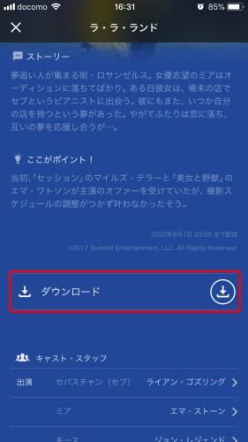 U-NEXT 録画 ダウンロード