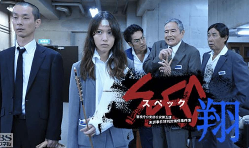 映画「劇場版SPEC〜翔〜」