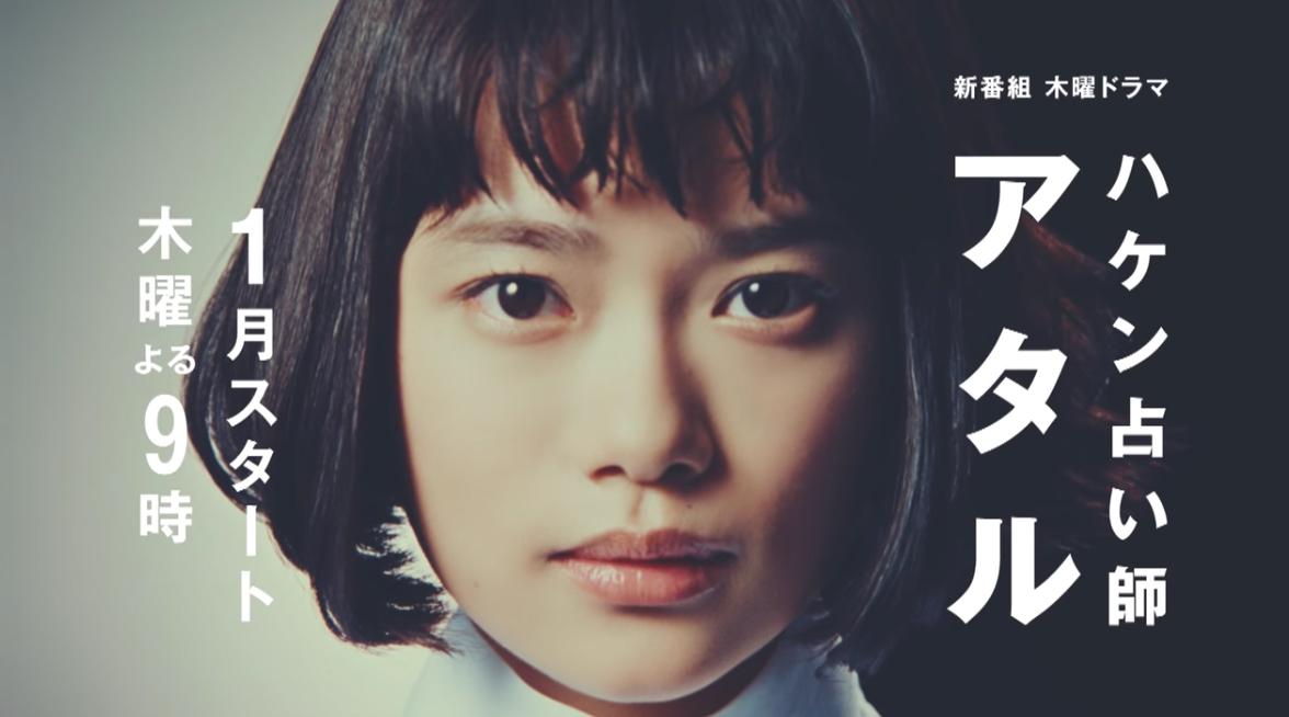 ハケン占い師アタル あらすじ ネタバレ ロケ地 キャスト 視聴率