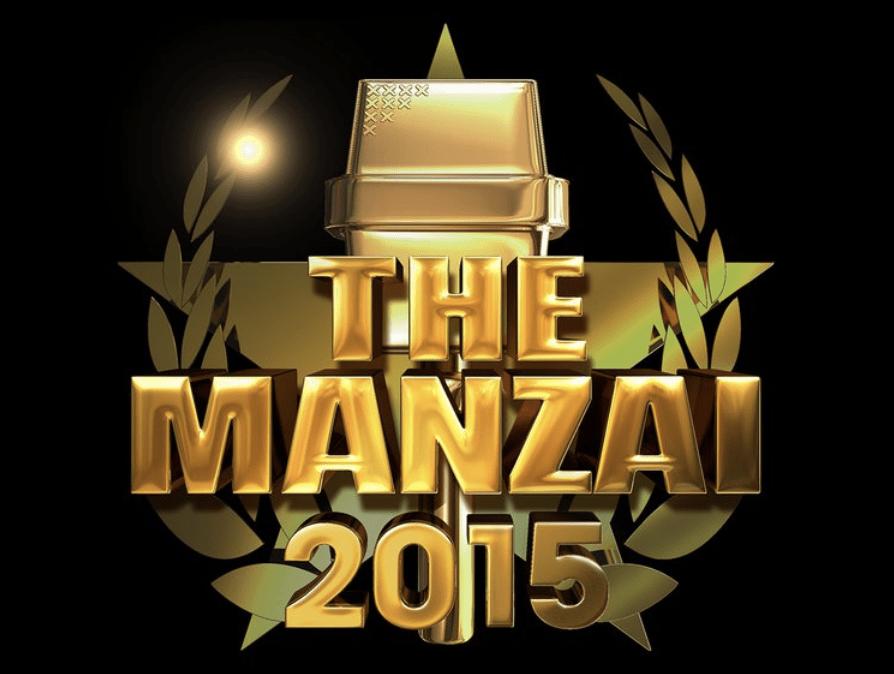 THE MANZAI 2015 無料動画 無料視聴 広告なし お笑い M-1 漫才