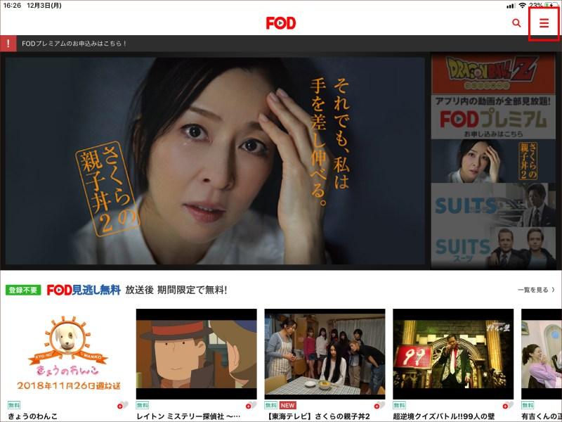 FODプレミアム iPhone タブレット パソコン PC 視聴方法