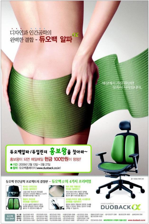 7 Unique South Korean Marketing Methods