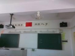 GuangZhou Classroom
