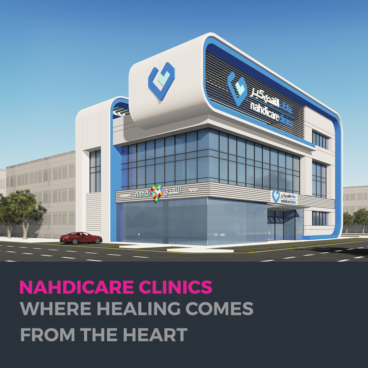 nahdi care clinics