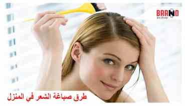 طرق صباغة الشعر في المنزل