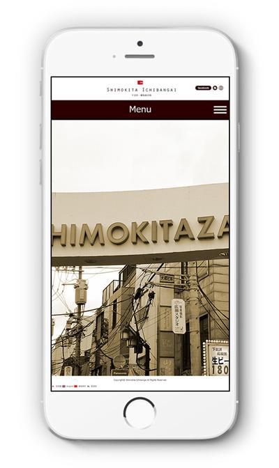ホームページ画面03_下北沢一番街商店街