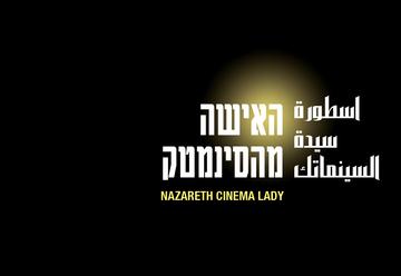 האישה מהסינמטק - אפוס התחרות הישראלית