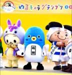 「成田鰻君」 奪日本年度在地吉祥物