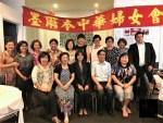 墨爾本中華婦女會2018年共商未來
