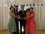 世界華人工商婦女企管協會泰國分會2月24日隆重舉行「第8、9屆會長交接晚會暨16周年慶」